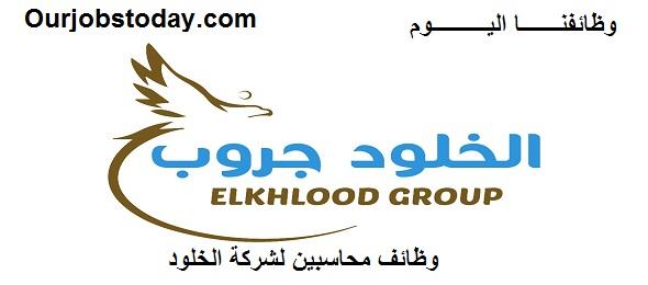 وظائفنا اليوم - وظائف محاسبين اليوم لشركة الخلود جروب ElKhlood Group