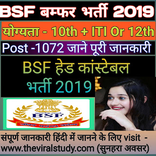 BSF BHARTI 2019, bsf head constable full details in hindi