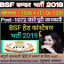 BSF RECRUITMENT 2019 - 1072 POST ONLY 10th ITI