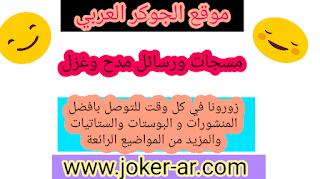 مسجات و رسائل مدح وغزل 2019 رسائل للحبايب قصيرة جديدة - الجوكر العربي