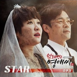 Download Kim Hyun Jung - STAR (OST Rude Miss Young-Ae Part.1) Mp3