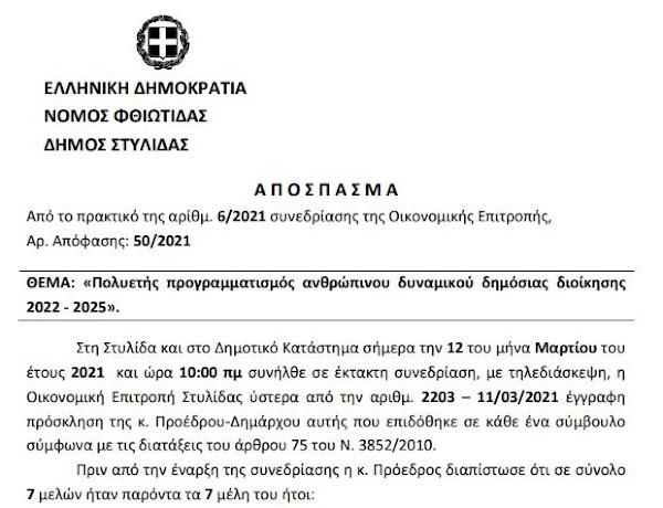 Οι προσλήψεις τακτικού προσωπικού του Δήμου Στυλίδας για τα έτη 2022-2025
