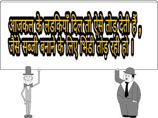 Funny thoughts in hindi funny qouet