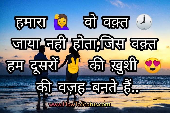 Best Hindi  Status हिंदी  Latest Wale