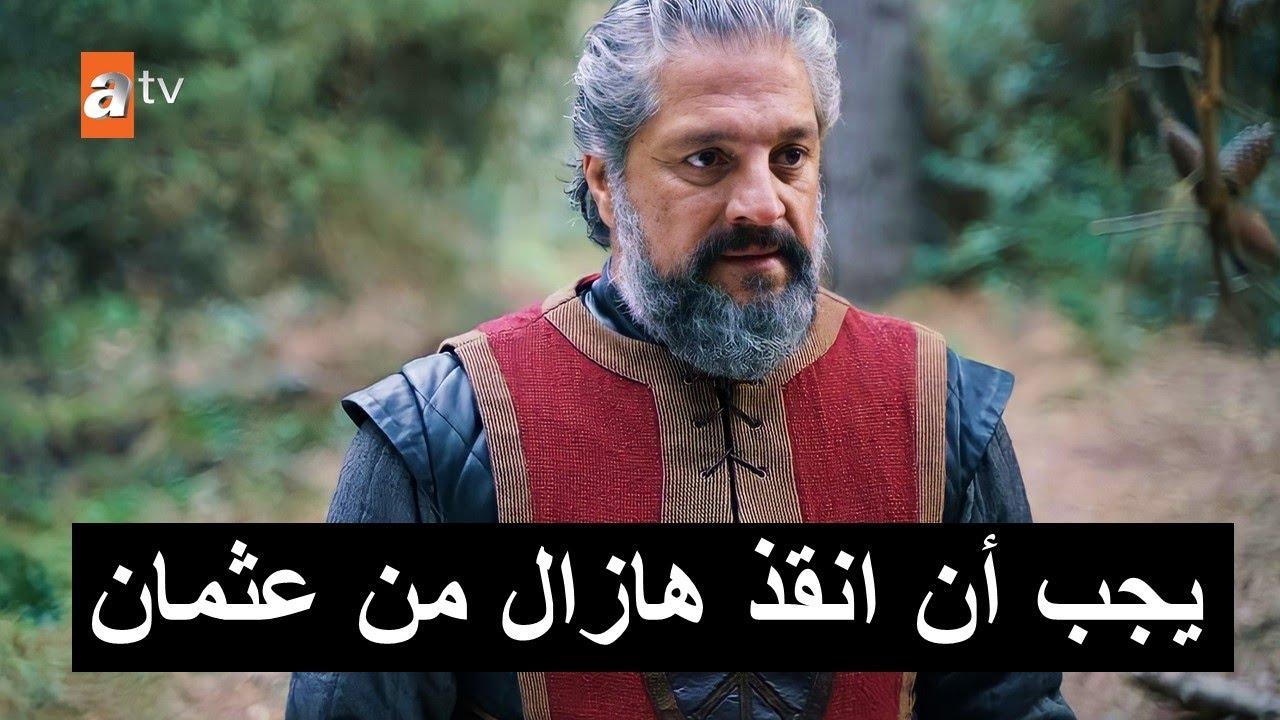 تسلل دوندار من القلعة لإنقاذ هازال اعلان 3 مسلسل المؤسس عثمان الحلقة 53