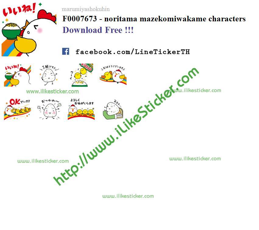 noritama mazekomiwakame characters