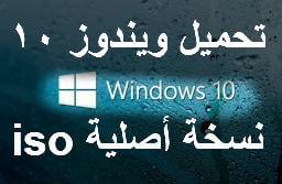 تحميل ويندوز Windows 10 كامل 64 بت برابط مباشر عربى مجانا