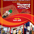 Special Issue of 6th Anniversary- Sangbad Prahari | February 2021