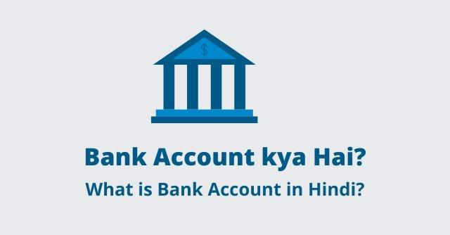 bank account kya hai? what is bank account in hindi? Current and Saving account में क्या अंतर है