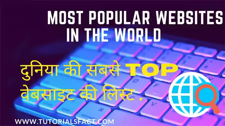 Most popular websites in the world 2020