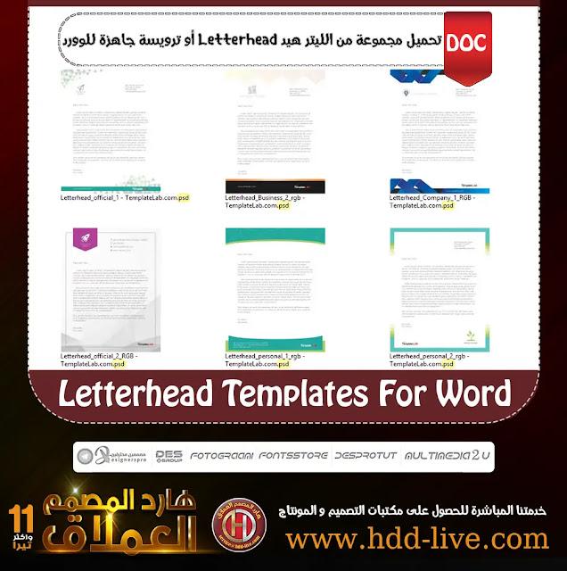 تحميل مجموعة من الليتر هيد Letterhead أو ترويسة جاهزة للوورد - هارد المصمم العملاق