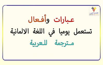 أفعال و عبارات تستعمل يوميا في اللغة الالمانية مترجمة الى العربية