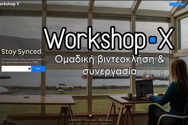 WorkshopX - Μία δωρεάν πλατφόρμα για βιντεοκλήση και συνεργασία ατόμων εξ' αποστάσεως