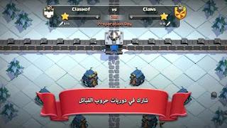 تحميل لعبة كلاش اوف كلانس مهكرة - clash of clans مهكرة جاهزة