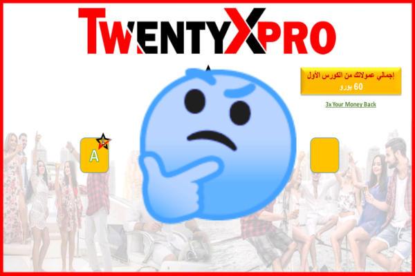 كل ماتريد معرفته عن شركة Twanty Xpro  توينتي أكس برو (2)