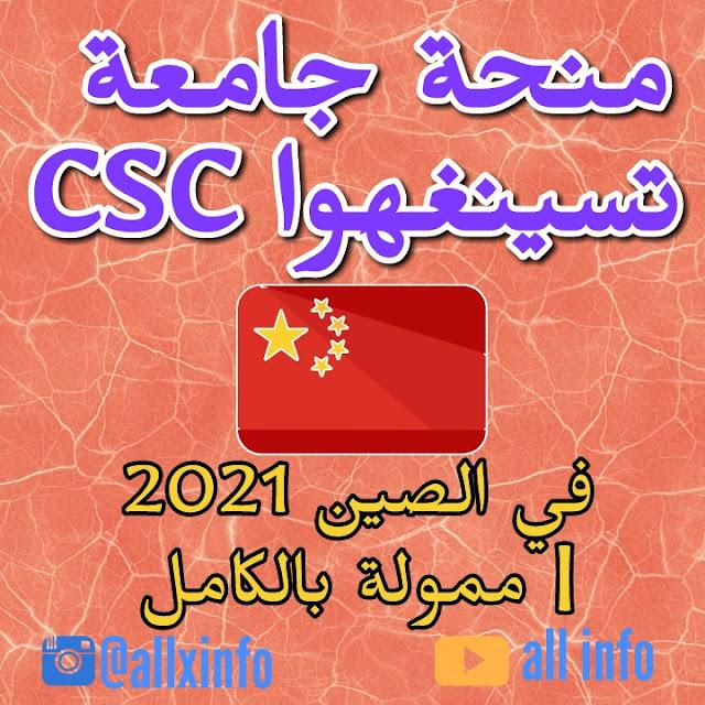 منحة جامعة تسينغهوا CSC في الصين 2021 | ممول بالكامل