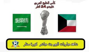 مباراة السعودية والكويت بث مباشر تعليق رؤوف خليف