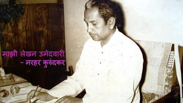 माझी लेखन उमेदवारी – नरहर कुरुंदकर (Narhar Kurundkar's Effort of His First Writing)