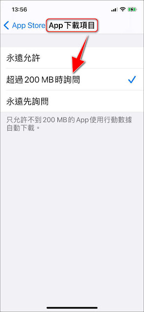如何取消iPhone下載檔案超過200MB的限制