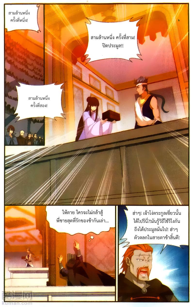อ่านการ์ตูน Doupo Cangqiong 195 ภาพที่ 16