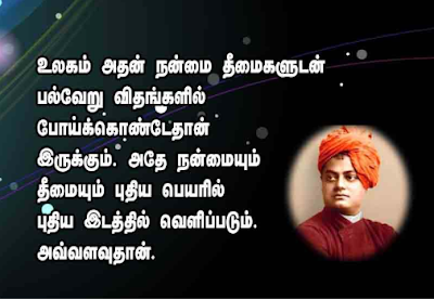 swami vivekananda inspirational quotes in kannada about youth