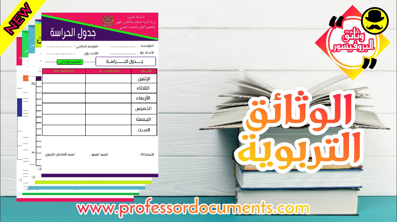 يمكنكم حصريا تحميل الوثائق التربوية الخاصة بالأستاذ - النموذج رقم 3 - من موقعنا الرسمي وثائق البروفيسور.