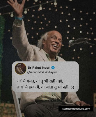 rahat-indori-shayari-on-broken-heart