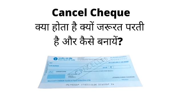 Cancel Cheque क्या होता है कैसे बनायें जाते हैं?