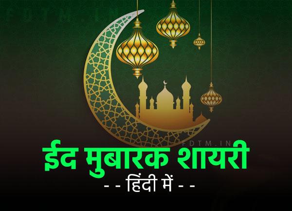 Eid Mubarak Shayari & Status in Hindi