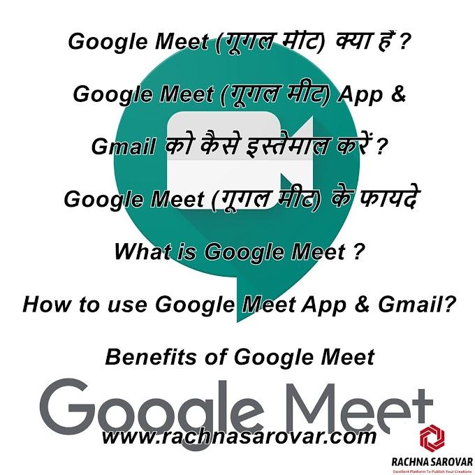 Google Meet (गूगल मीट) क्या हैं ? Google Meet (गूगल मीट) App & Gmail को कैसे इस्तेमाल करें ? Google Meet (गूगल मीट) के फायदे