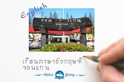 เรียนภาษาอังกฤษ ที่ขอนแก่น