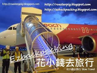 樂桃航空:香港-大阪MM064 Peach乘搭經驗