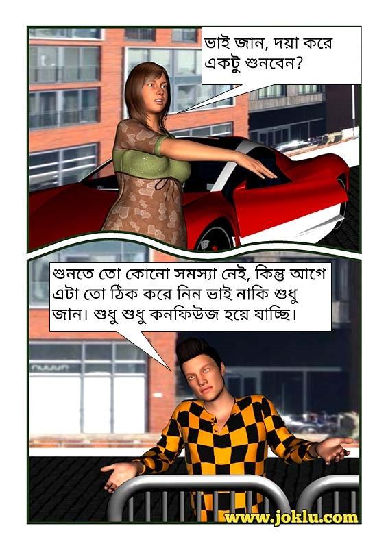 Bhaijaan Bengali joke