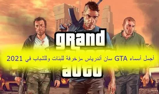 أجمل أسماء GTA سان أندرياس مزخرفة للبنات وللشباب في 2021