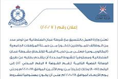 وزارة العمل بالتنسيق مع شرطة عمان السلطانية - اعلان الوظائف الشاغرة 2020 / 2021