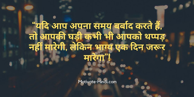 Hindi Thoughts Motivation