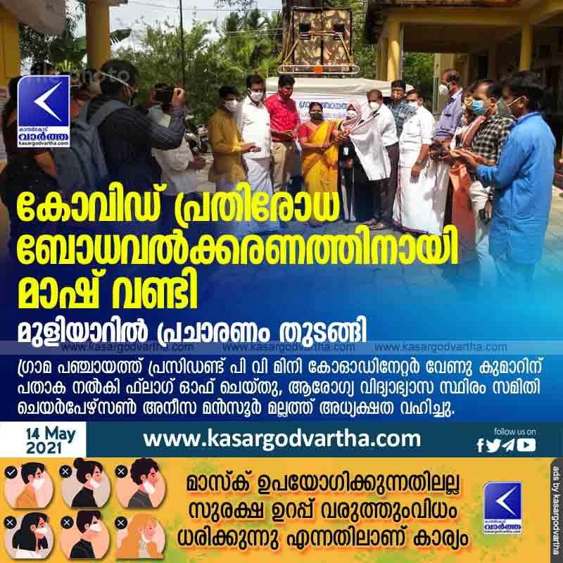Kasaragod, Kerala, News, Mash Vehicle for covid Defense Awareness: Campaign launched in Muliyar.