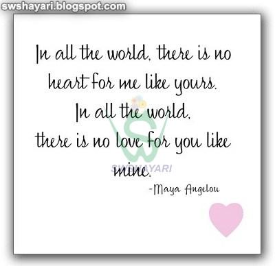 You Are My World Swshayari