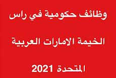 وظائف حكومية في  راس الخيمة الامارات العربية المتحدة 2021