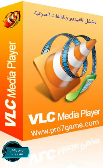 افضل برنامج لتشغيل مقاطع الفيديو والملفات الصوتية