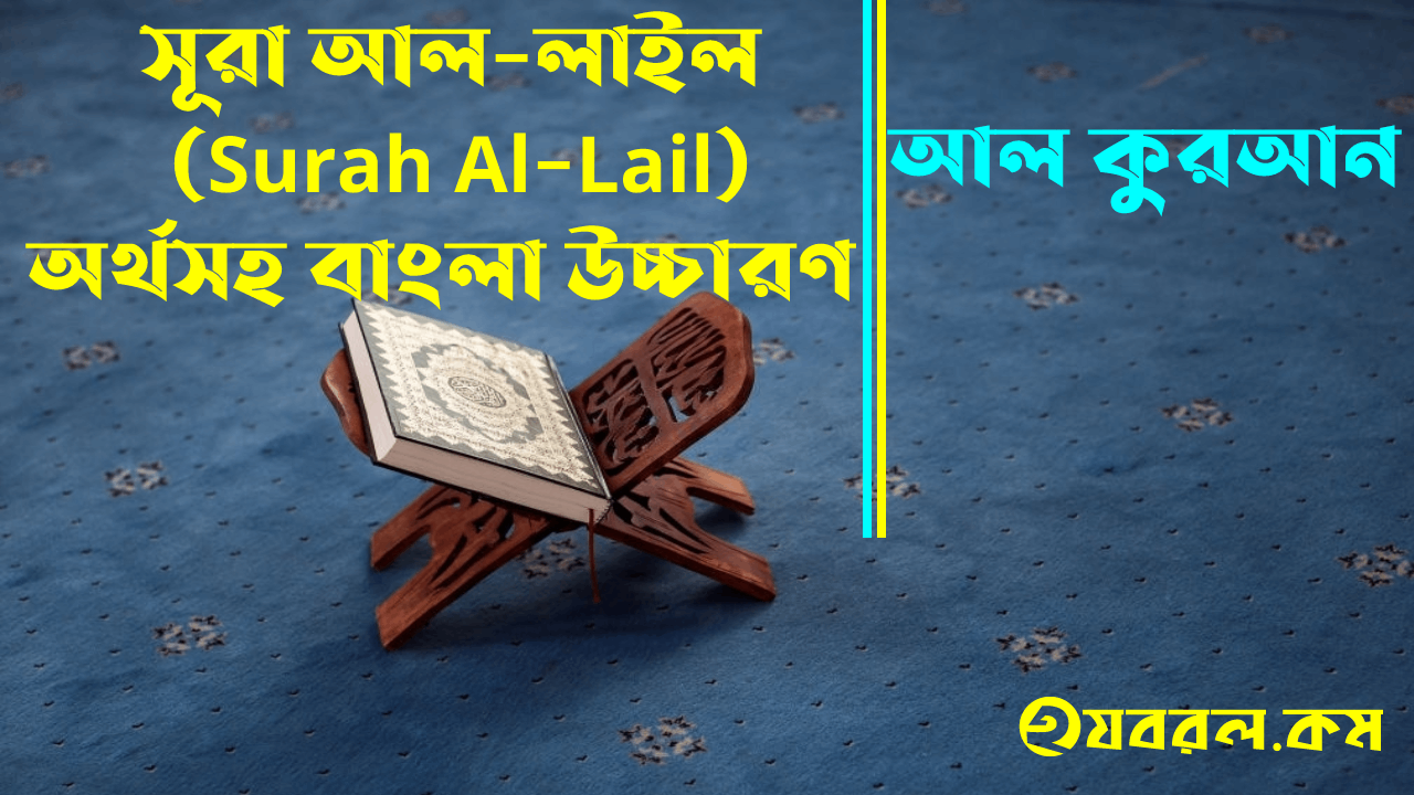 সূরা আল-লাইল (Surah Al-Lail) অর্থসহ বাংলা উচ্চারণ