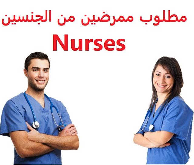 وظائف السعودية مطلوب ممرضين من الجنسين Nurses