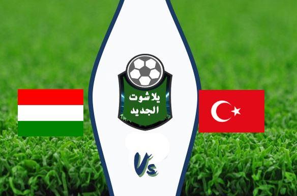 نتيجة مباراة تركيا والمجر اليوم الخميس 3 / سبتمبر / 2020 دوري الامم الاوروبية