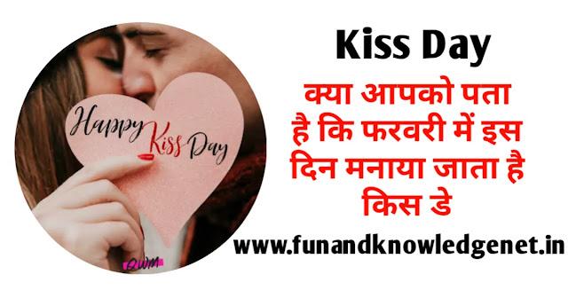 Kiss Day Kab Manaya Jata Hai 2021 - किस डे कब मनाया जाता है 2021