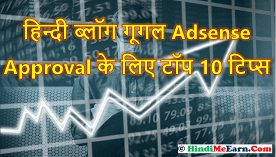 Google Adsense Approval ke liye Top Tips