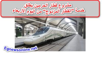 """مشروع قطار الحرمين يطلق خدمة """"القطار المزدوج"""" من اليوم الأربعاء"""