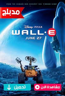 مشاهدة وتحميل فيلم ايفا وولي WALL·E 2008 مدبلج عربي