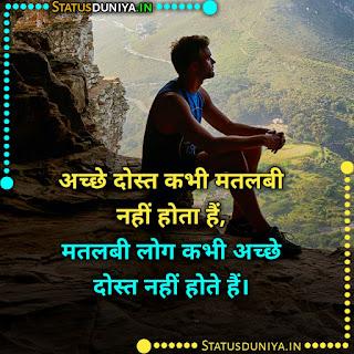 Matlabi Dost Quotes In Hindi, अच्छे दोस्त कभी मतलबी नहीं होता हैं, मतलबी लोग कभी अच्छे दोस्त नहीं होते हैं।