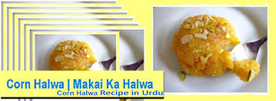 Corn Halwa Recipe in Urdu