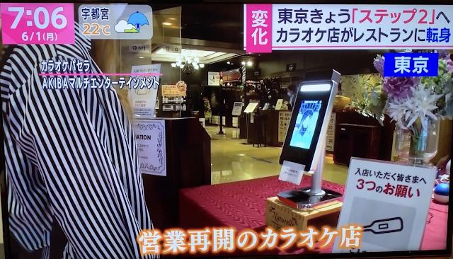 【テレビ紹介】TBS「あさチャン」にパセラが紹介され…
